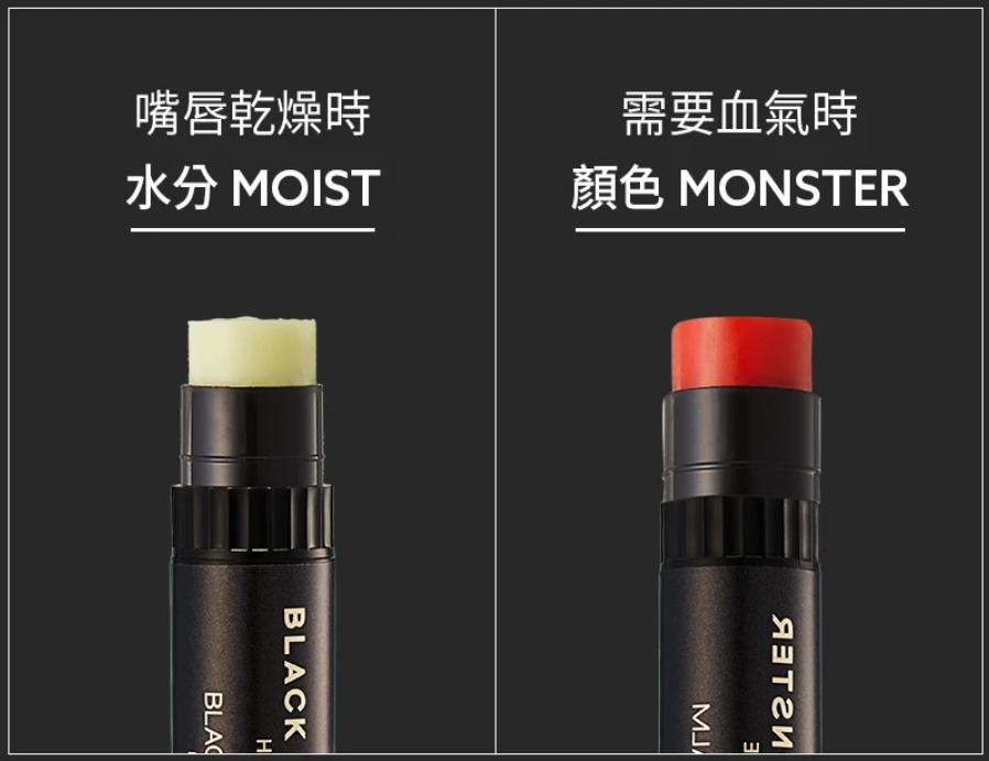 black monster-護唇膏-男友情人節禮物-男士唇膏