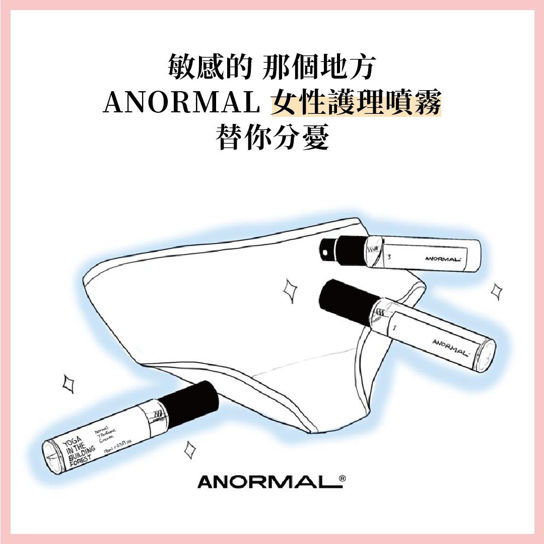 anormal-私密處噴霧-私密處異味-女性護理噴霧-女性護理-私密處護理